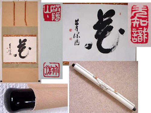 5004 – JAPANESE INK ON PAPER SCROLL PAINTING | China Coast